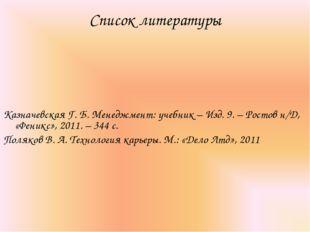 Список литературы Казначевская Г. Б. Менеджмент: учебник – Изд. 9. – Ростов н