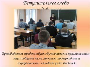 Вступительное слово преподавателя Преподаватель приветствует обучающихся и п