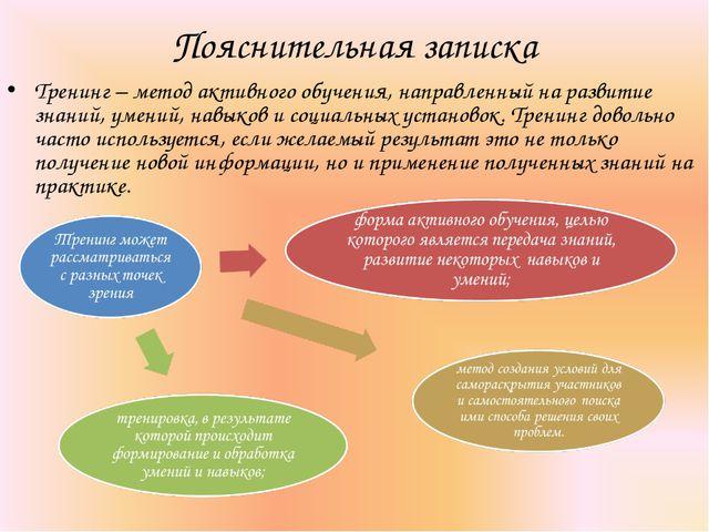 Пояснительная записка Тренинг – метод активного обучения, направленный на раз...
