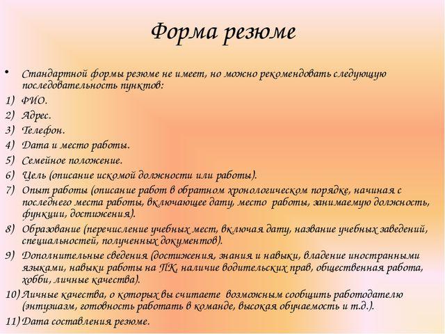 Форма резюме Стандартной формы резюме не имеет, но можно рекомендовать следую...