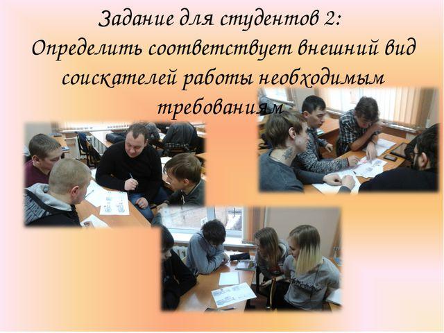 Задание для студентов 2: Определить соответствует внешний вид соискателей раб...