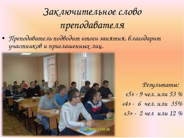 Заключительное слово преподавателя Преподаватель подводит итоги занятия, благ...