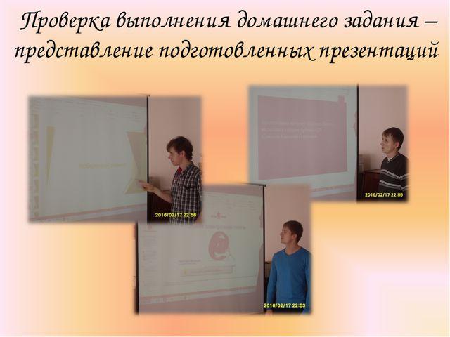 Проверка выполнения домашнего задания – представление подготовленных презент...