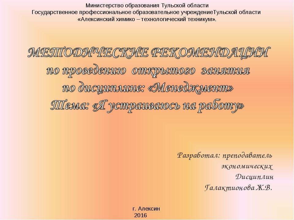 Разработал: преподаватель экономических Дисциплин Галактионова Ж.В. Министерс...