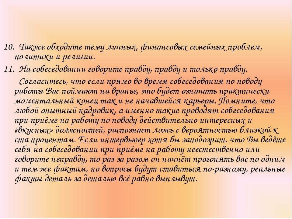 10. Также обходите тему личных, финансовых семейных проблем, политики и религ...