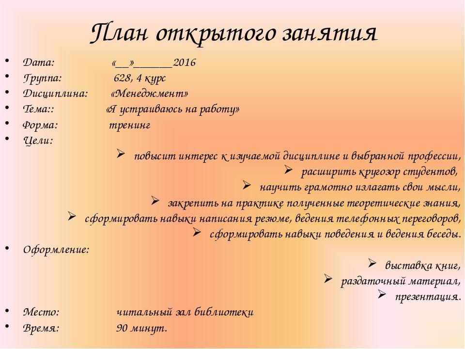 План открытого занятия Дата: «__»______2016 Группа: 628, 4 курс Дисциплина: «...