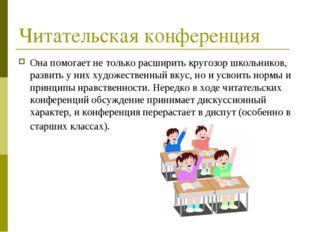 Читательская конференция Она помогает не только расширить кругозор школьников
