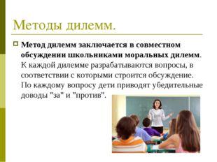 Методы дилемм. Метод дилемм заключается в совместном обсуждении школьниками м