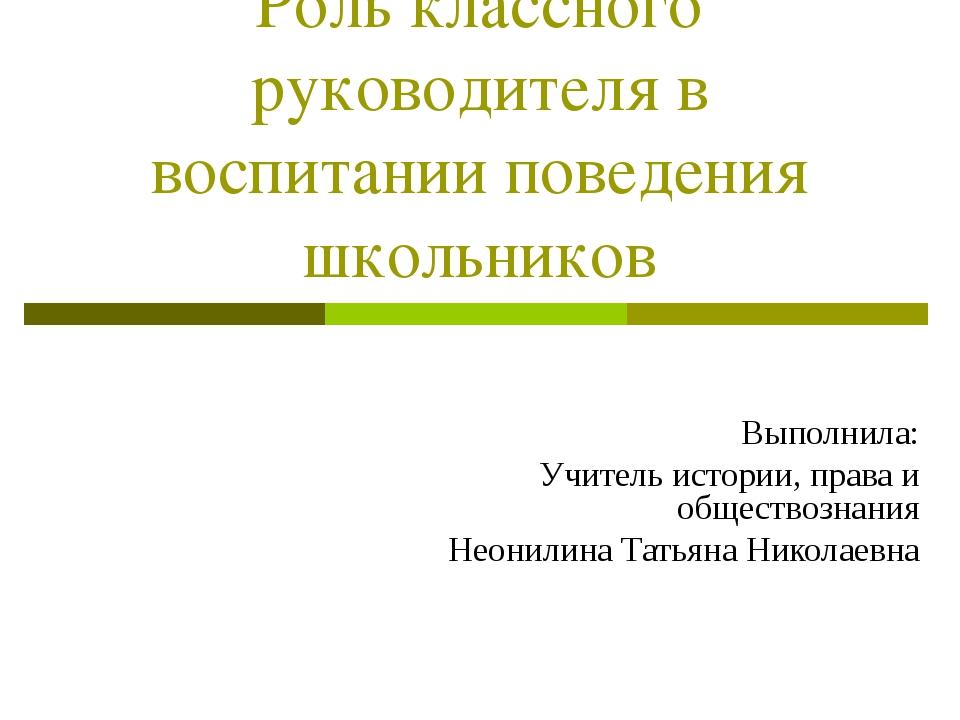 Роль классного руководителя в воспитании поведения школьников Выполнила: Учит...