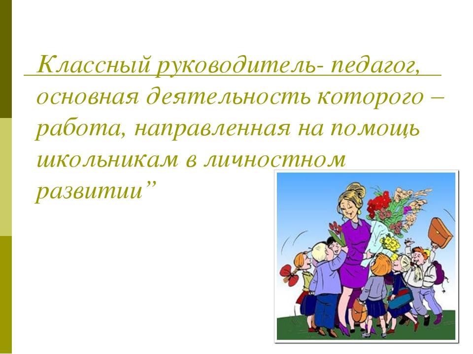 Классный руководитель- педагог, основная деятельность которого – работа, напр...