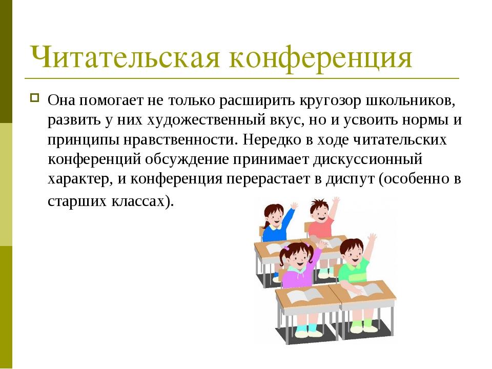 Читательская конференция Она помогает не только расширить кругозор школьников...