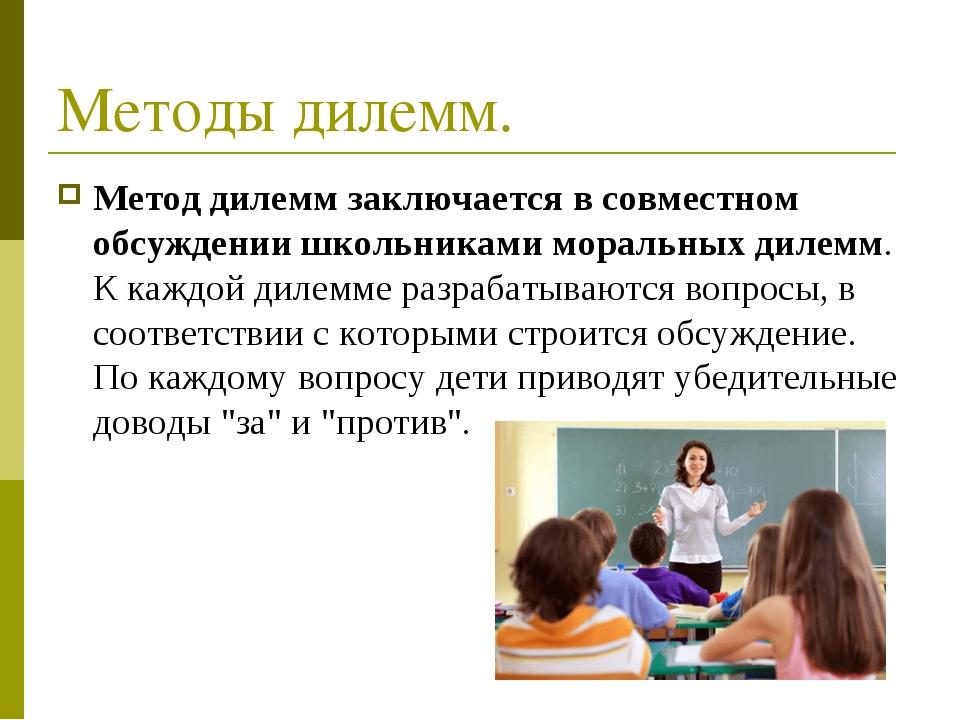 Методы дилемм. Метод дилемм заключается в совместном обсуждении школьниками м...