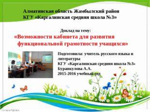 Алматинская область Жамбылский район КГУ «Каргалинская средняя школа №3» Докл