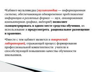 Кабинет-мультимедиа (мультимедиа — информационная система, обеспечивающая одн