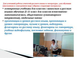 Для успешной работы учителей русского языка и литературы , для обучения школ