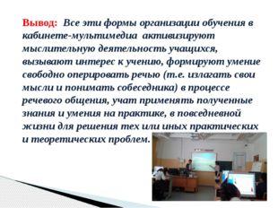 Вывод: Все эти формы организации обучения в кабинете-мультимедиа активизируют