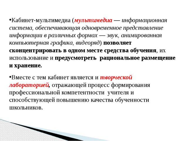 Кабинет-мультимедиа (мультимедиа — информационная система, обеспечивающая одн...