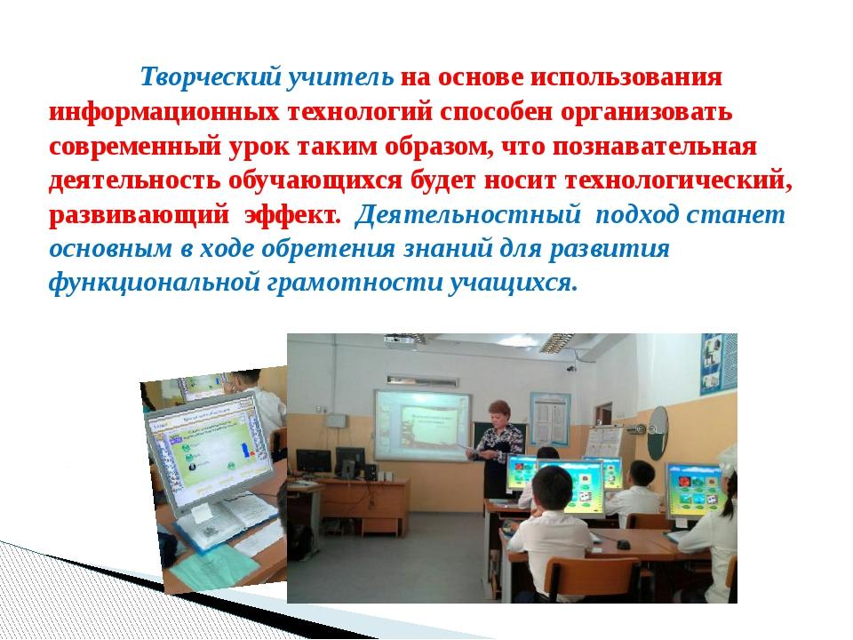 Творческий учитель на основе использования информационных технологий способе...