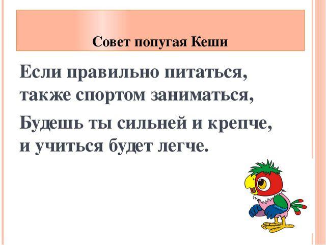 Совет попугая Кеши Если правильно питаться, также спортом заниматься, Будешь...