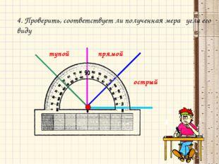 острый прямой тупой 4. Проверить, соответствует ли полученная мера угла его в