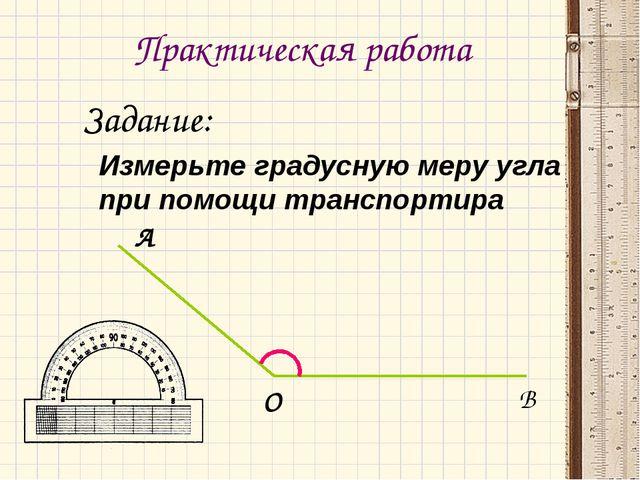 Практическая работа Задание: Измерьте градусную меру угла при помощи транспо...