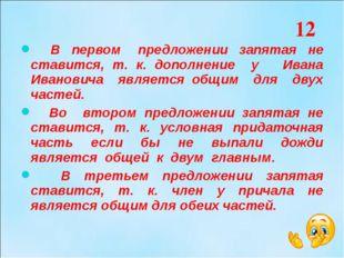 В первом предложении запятая не ставится, т. к. дополнение у Ивана Ивановича
