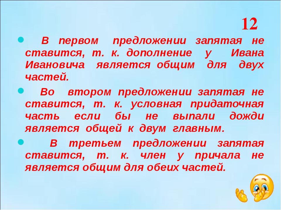 В первом предложении запятая не ставится, т. к. дополнение у Ивана Ивановича...