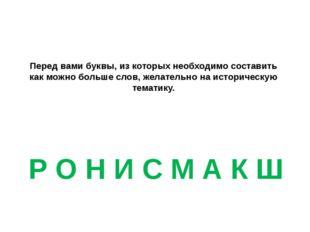 Емельян Пугачев Кузьма Минин Григорий Отрепьев Александр Суворов ? 1 2 3 4