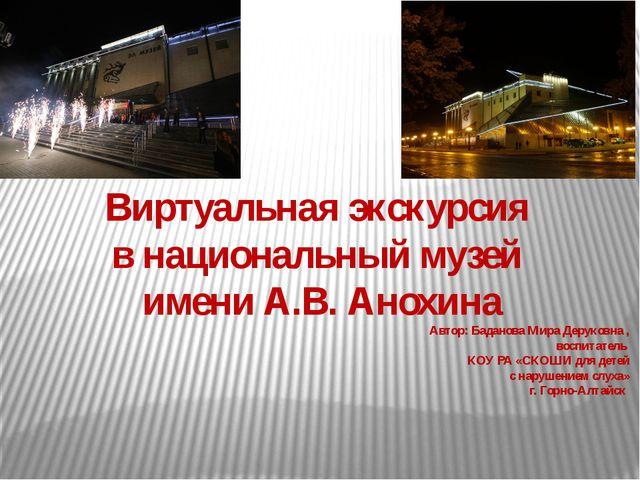 Виртуальная экскурсия в национальный музей имени А.В. Анохина Автор: Баданова...