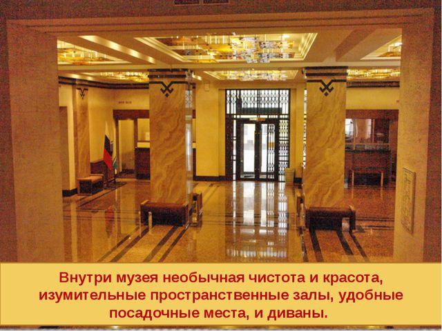 Внутри музея необычная чистота и красота, изумительные пространственные залы,...