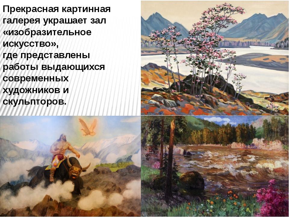 Прекрасная картинная галерея украшает зал «изобразительное искусство», где пр...