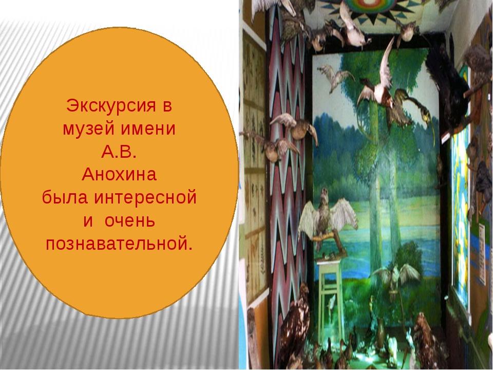 Экскурсия в музей имени А.В. Анохина была интересной и очень познавательной.
