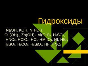 Гидроксиды NaOH, KOH, NH4OH, Cu(OH)2, Zn(OH)2, Al(OH)3, H2SO4, HNO3, HClO4, H