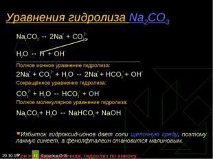 * Громова О.И * Уравнения гидролиза Na2CO3 Na2CO3 ↔ 2Na+ + СO32– Н2O ↔ Н+ + О