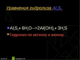 * Громова О.И * Уравнения гидролиза Al2S3 Al2S3 + 6H2O-->2Al(OH)3 + 3H2S Гидр