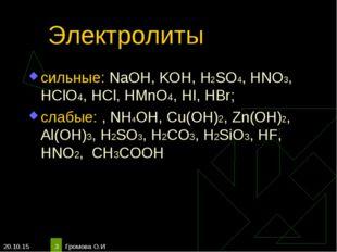 * Громова О.И * Электролиты сильные: NaOH, KOH, H2SO4, HNO3, HClO4, HCl, HMnO