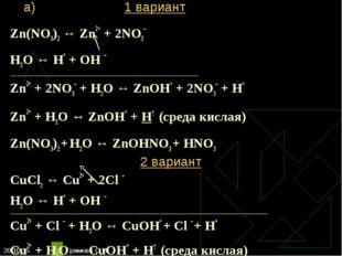 * Громова О.И * Zn(NO3)2 ↔ Zn2+ + 2NO3– Н2O ↔ Н+ + ОН – _____________________