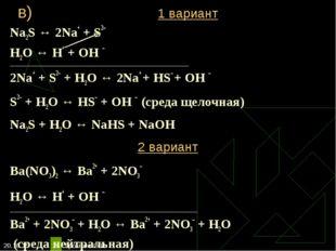 * Громова О.И * Na2S ↔ 2Na+ + S2– Н2O ↔ Н+ + ОН – ___________________________
