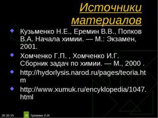 * Громова О.И * Источники материалов Кузьменко Н.Е., Еремин В.В., Попков В.А.