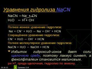 * Громова О.И * Уравнения гидролиза NaCN NaCN ↔Na+ + CN‾ Н2О ↔ H+ + OH ‾ ____
