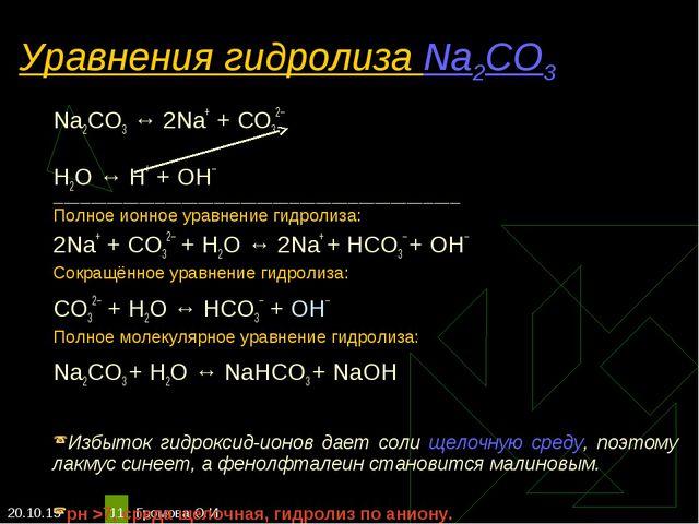 * Громова О.И * Уравнения гидролиза Na2CO3 Na2CO3 ↔ 2Na+ + СO32– Н2O ↔ Н+ + О...