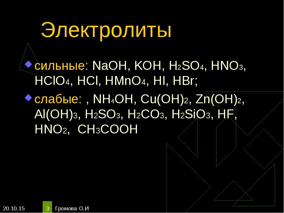 * Громова О.И * Электролиты сильные: NaOH, KOH, H2SO4, HNO3, HClO4, HCl, HMnO...