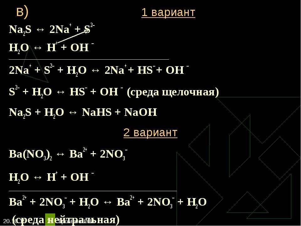 * Громова О.И * Na2S ↔ 2Na+ + S2– Н2O ↔ Н+ + ОН – ___________________________...