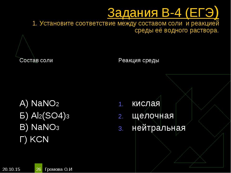 * Громова О.И * Задания В-4 (ЕГЭ) 1. Установите соответствие между составом с...