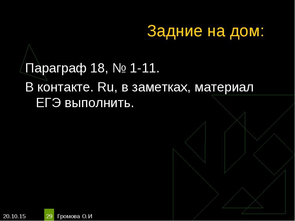 * Громова О.И * Задние на дом: Параграф 18, № 1-11. В контакте. Ru, в заметка...