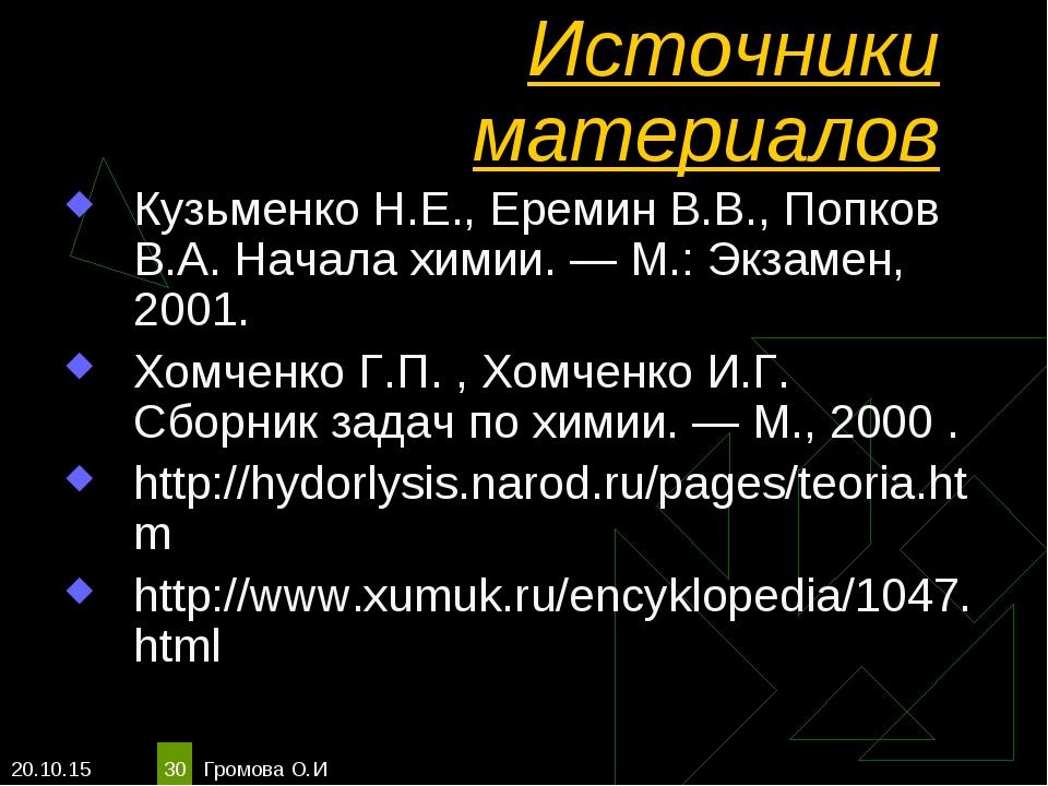 * Громова О.И * Источники материалов Кузьменко Н.Е., Еремин В.В., Попков В.А....