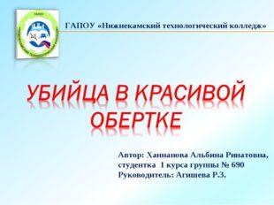 ГАПОУ «Нижнекамский технологический колледж» Автор: Ханнанова Альбина Ринатов