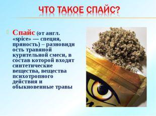 Спайс (от англ. «spice» — специя, пряность)–разновидность травяной куритель
