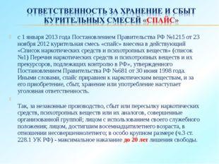 с 1 января 2013 года Постановлением Правительства РФ №1215 от 23 ноября 2012