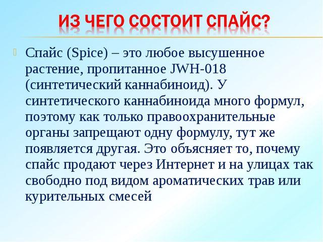 Спайс (Spice) – это любое высушенное растение, пропитанное JWH-018 (синтетиче...